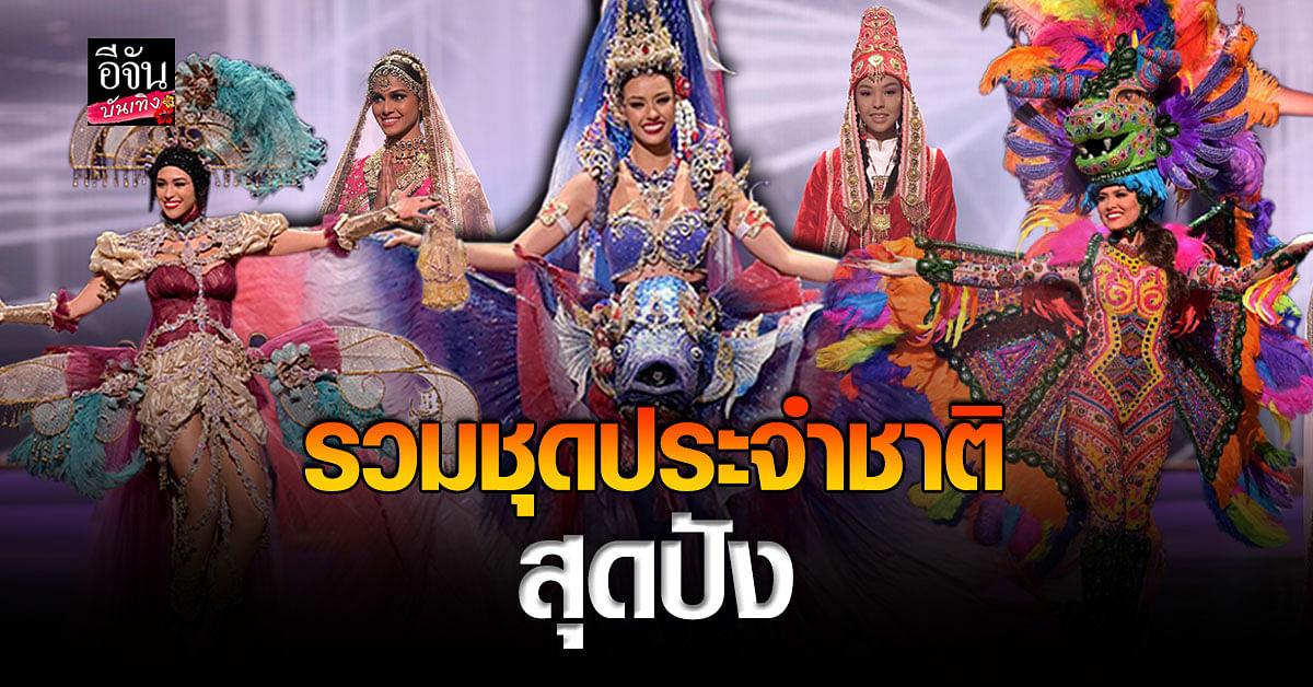 อแมนด้า ออบดัม สวมชุด ปลากัดไทย  เฉิดฉายบนเวที Miss Universe 2020
