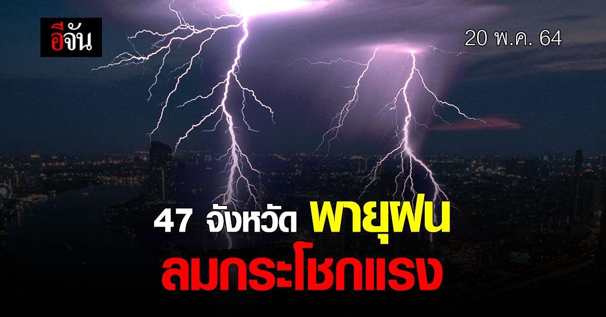 วันนี้ เตรียมรับมือ ฝนตกหนัก ! กรมอุตุนิยมวิทยา เตือน 47 จังหวัด พายุฝน ลมกระโชกแรง