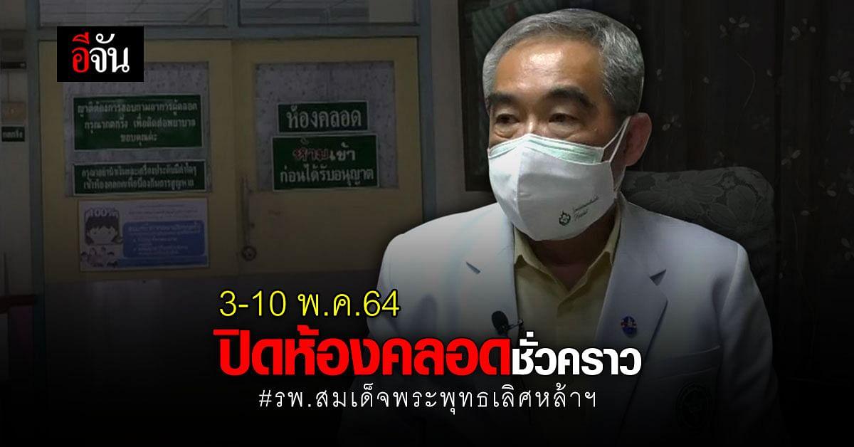รพ.สมเด็จพระพุทธเลิศหล้า ปิดห้องคลอดชั่วคราว - กักตัวทีมแพทย์ 37คน