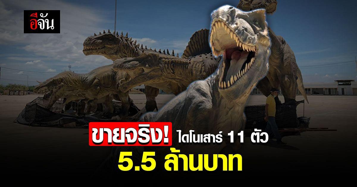 ร้านรับซื้อของเก่า ประกาศขาย ไดโนเสาร์ 11 ตัว ขยับได้ มีเสียง ยกเซ็ท 5.5 ล้านบาท
