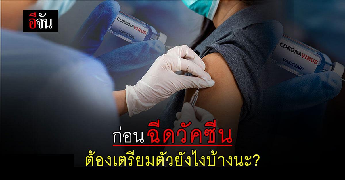 ก่อนไปฉีดวัคซีนโควิด ต้องเตรียมตัวยังไง และหลังฉีดเสร็จ ไม่ควรทำอะไร เพื่อลดความเสี่ยง