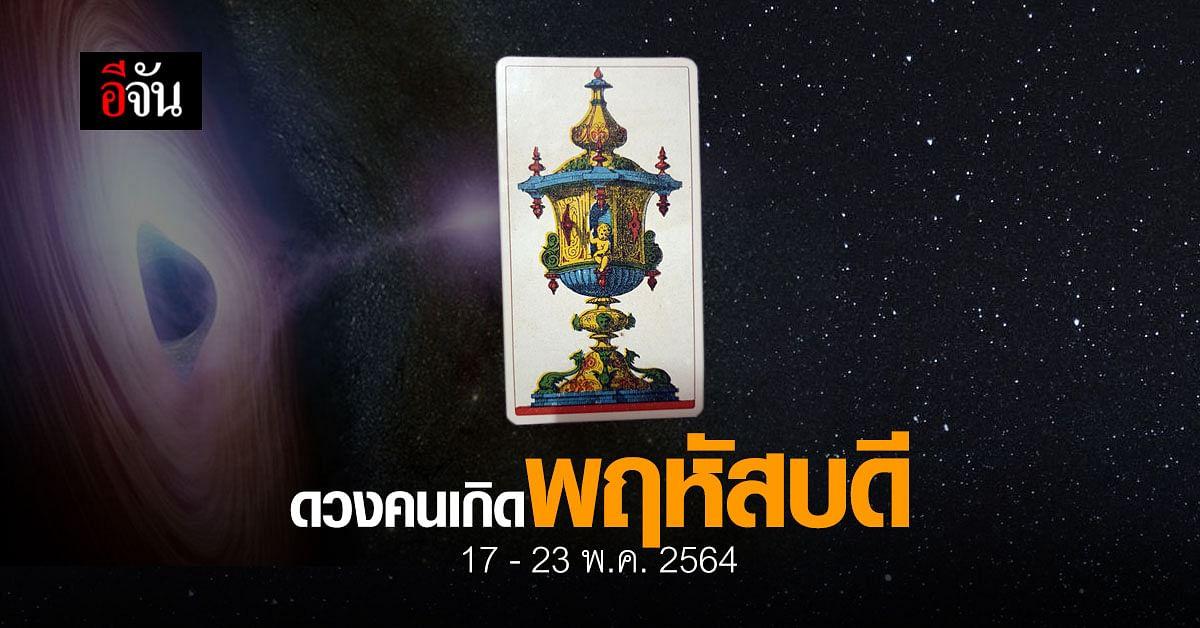 เช็กดวง คนเกิดวันพฤหัสบดี 17-23 พฤษภาคม 2564
