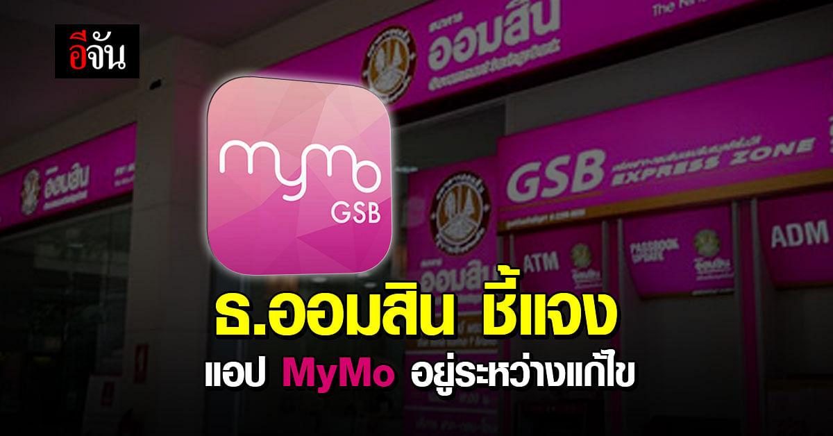 ธนาคารออมสิน แจ้งปัญหา แอปพลิเคชั่น MyMo ไม่สามารถเข้าใช้งานได้
