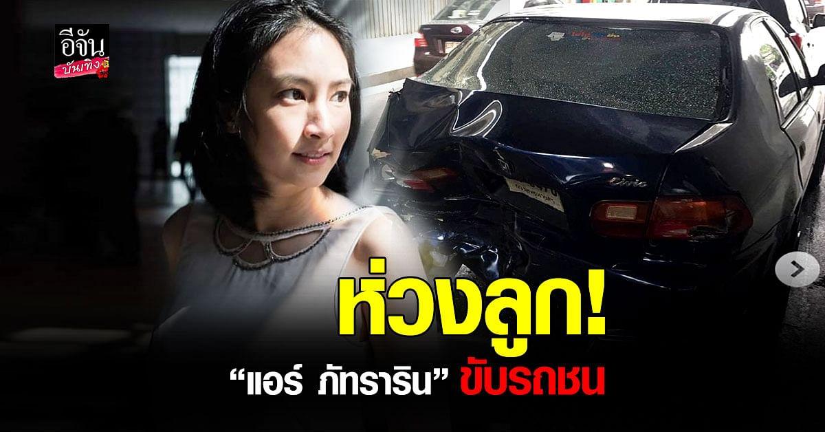 ใจหาย ! แอร์ ภัทราริน ประสบอุบัติเหตุขับรถชน เผยห่วงลูกที่นั่งติดรถมาด้วย โชคดีทุกคนปลอดภัย