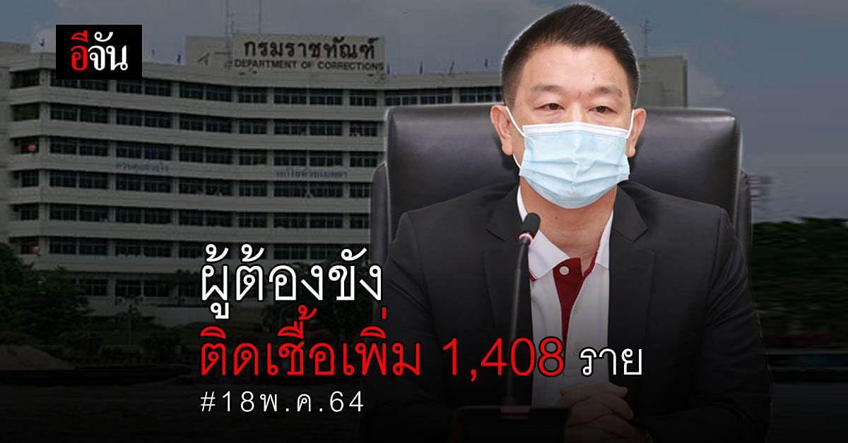 18 พ.ค.64 ผู้ต้องขัง ติดเชื้อเพิ่ม 1,408 ราย