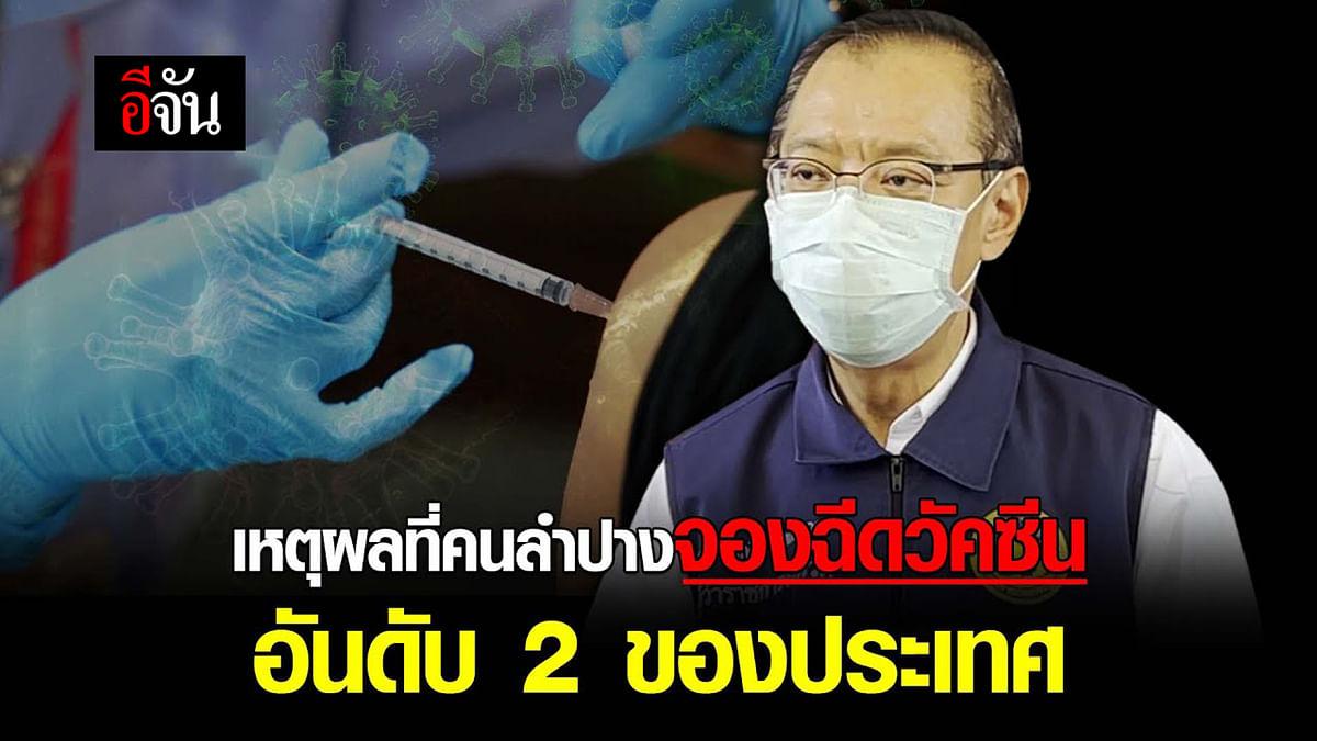 (Video) เหตุผลที่คนลำปางจองฉีดวัคซีนอันดับ 2 ของประเทศ