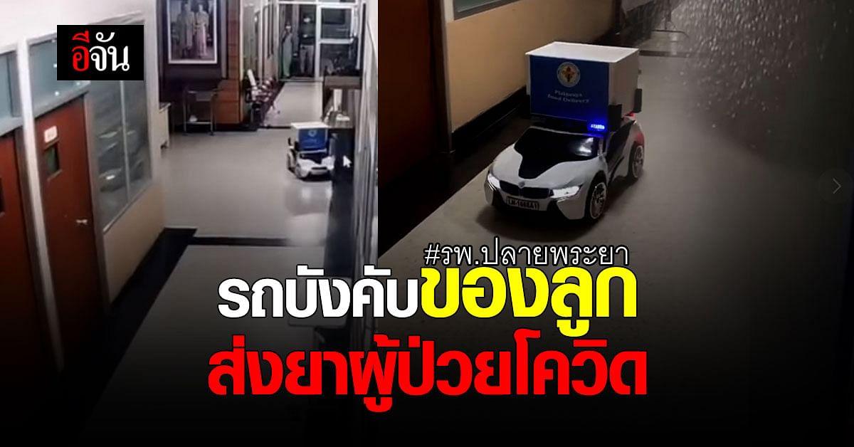 กู๊ดไอเดีย ผอ.รพ.ปลายพระยา นำรถบังคับของลูกชาย ดัดแปลงส่งอาหาร-ยาให้ ผู้ป่วยโควิด
