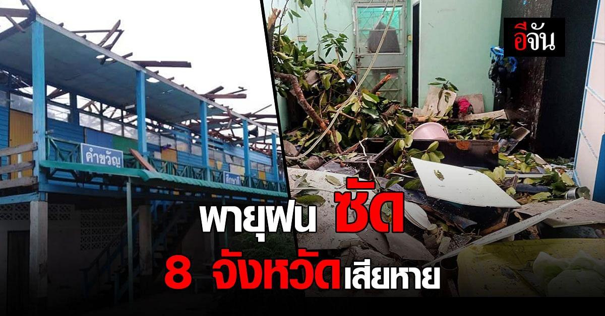 ฤทธิ์พายุฝนซัด! 8 จังหวัดอ่วม น้ำท่วมขังโรงเรียน - ชุมชน พังยับ