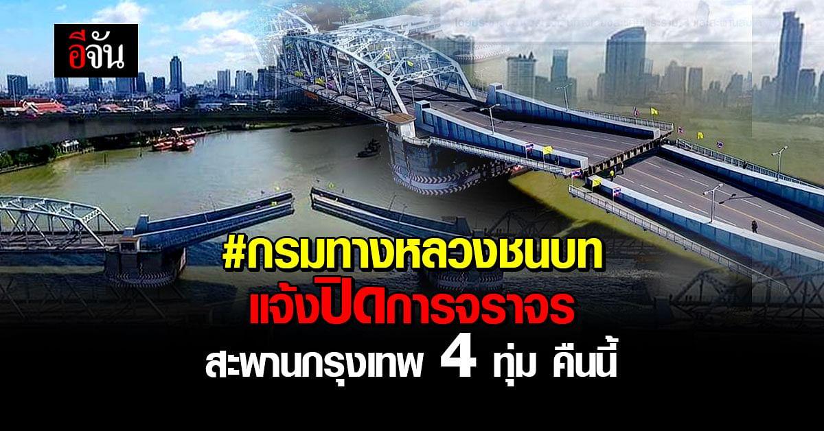 กรมทางหลวงชนบท แจ้งปิดการจราจร สะพานกรุงเทพ 22.00 น. คืนนี้