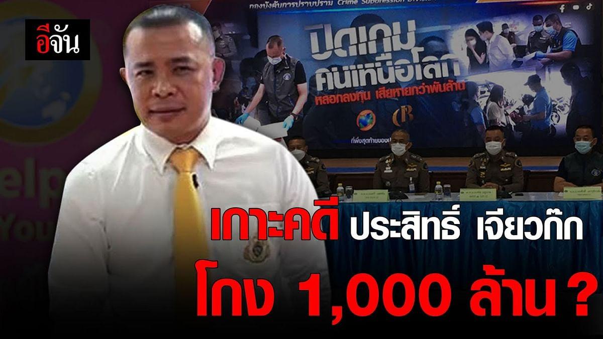 (Video) เกาะคดี ประสิทธิ์ เจียวก๊กโกง 1,000 ล้าน ?
