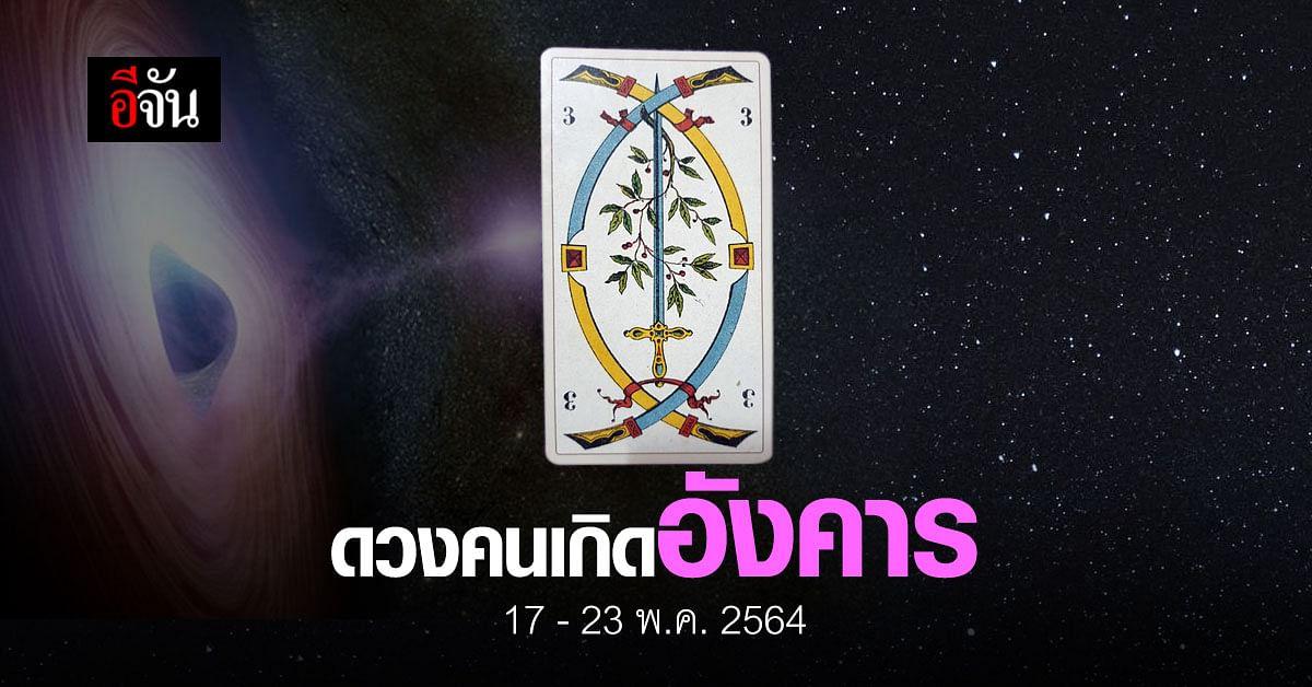 เช็กดวง คนเกิดวันอังคาร 17-23 พฤษภาคม 2564