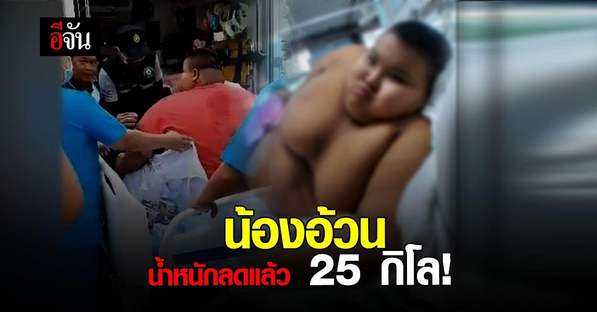 น้องอ้วน 200 กก. เข้ารับรักษา น้ำหนักลด 25 กิโล ภายใน 2 สัปดาห์