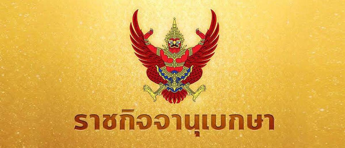 ราชกิจจาฯ เผยแพร่ ประกาศฐานะการเงินธนาคารแห่งประเทศไทย ขาดทุนสะสม 1,069,366,246,596 บาท