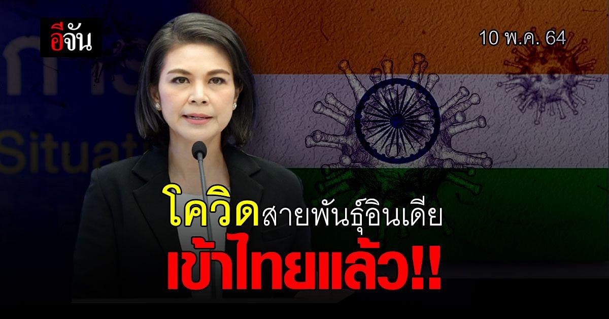 ศบค. เผย โควิดสายพันธุ์อินเดีย เข้าไทย !!