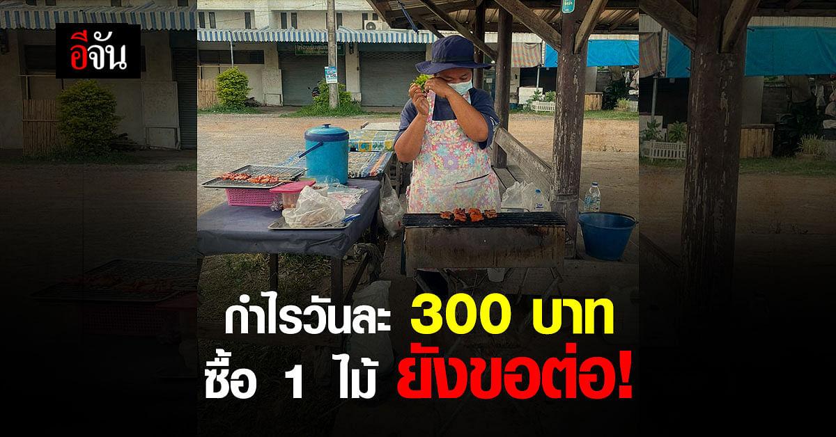 แม่ค้าหมูปิ้ง ขายหมดกำไรได้แค่ 300 บาท บางคนซื้อ 1 ไม้ ยังขอต่อขอแถม
