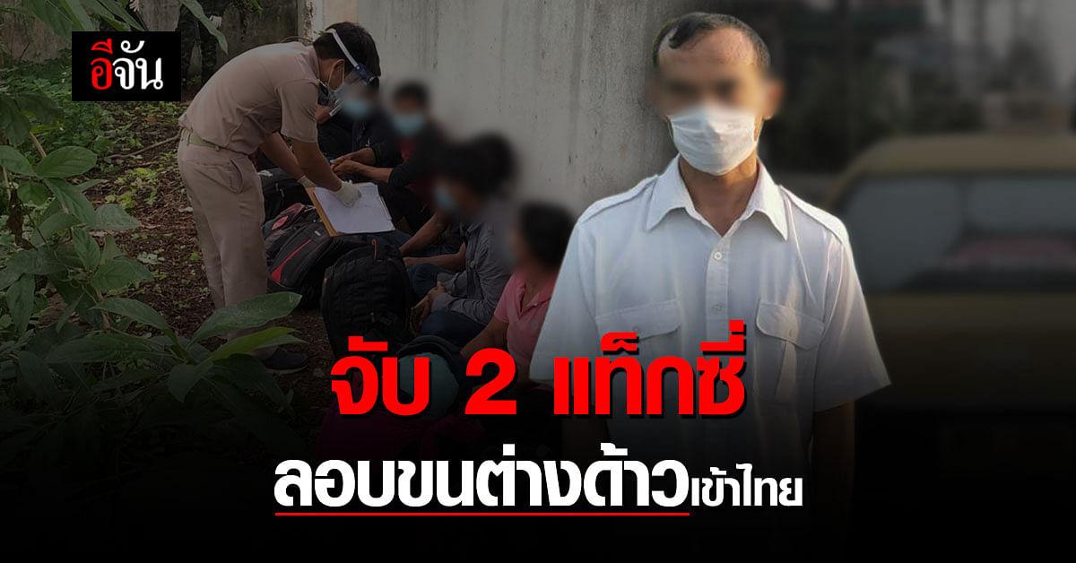 ตม.สงขลา สกัดจับ 2 แท็กซี่ ลอบขนแรงงานเมียนมาเข้าไทย