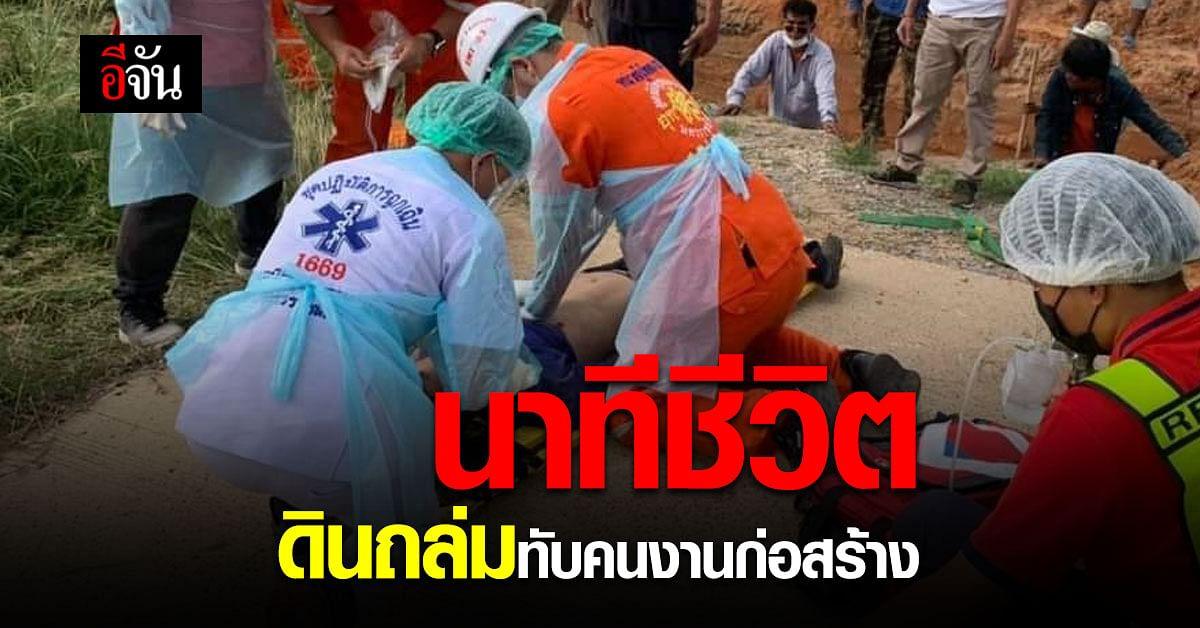 นาทีชีวิต คนงานก่อสร้าง ชาวเมียนมา ถูก ดินถล่มทับร่าง นานนับ 10 นาที อาการโคม่า