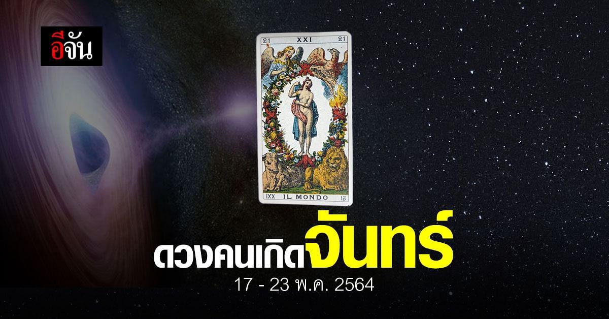 เช็กดวง คนเกิดวันจันทร์ 17-23 พฤษภาคม 2564