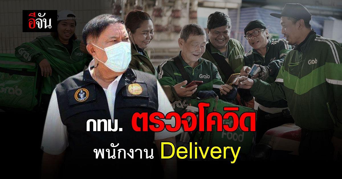 กทม. บริการจุด ตรวจโควิด พนักงานส่งอาหาร Delivery - กลุ่มแรงงานนอกระบบ