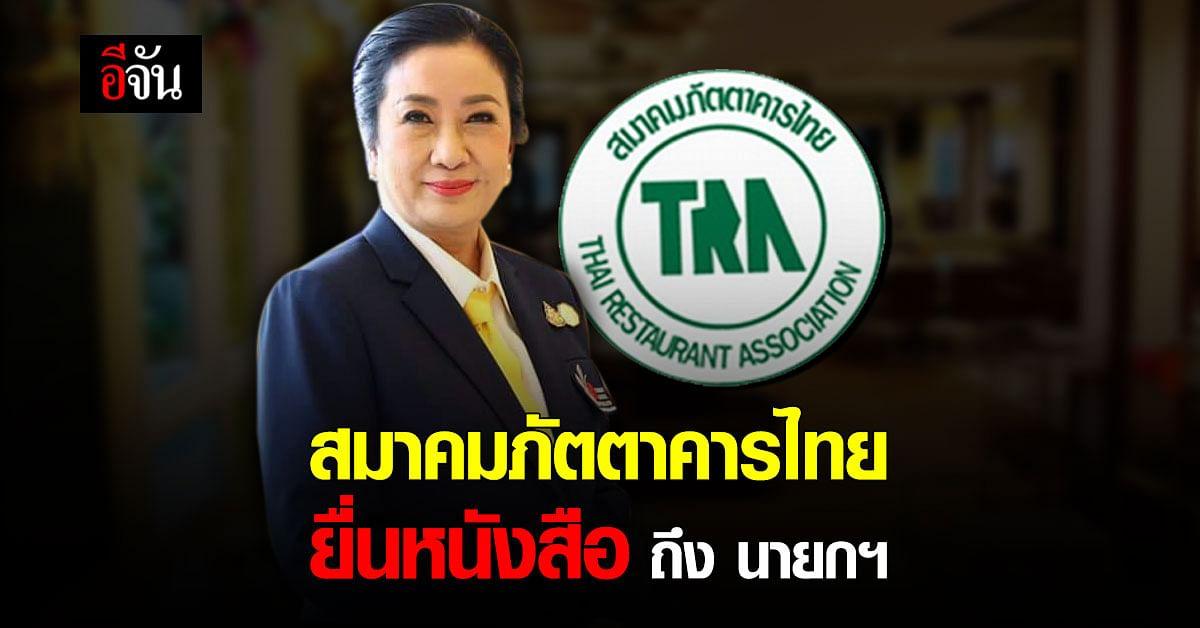 สมาคมภัตตาคารไทย ลุย ช่วยธุรกิจร้านอาหาร ยื่นหนังสือขอเยียวยา ถึง นายกฯ