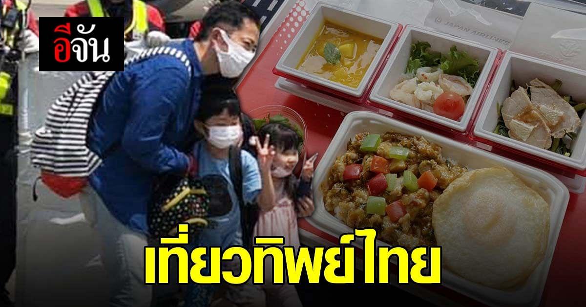 ญี่ปุ่น เที่ยวทิพย์ให้หายคิดถึง ประเทศไทย