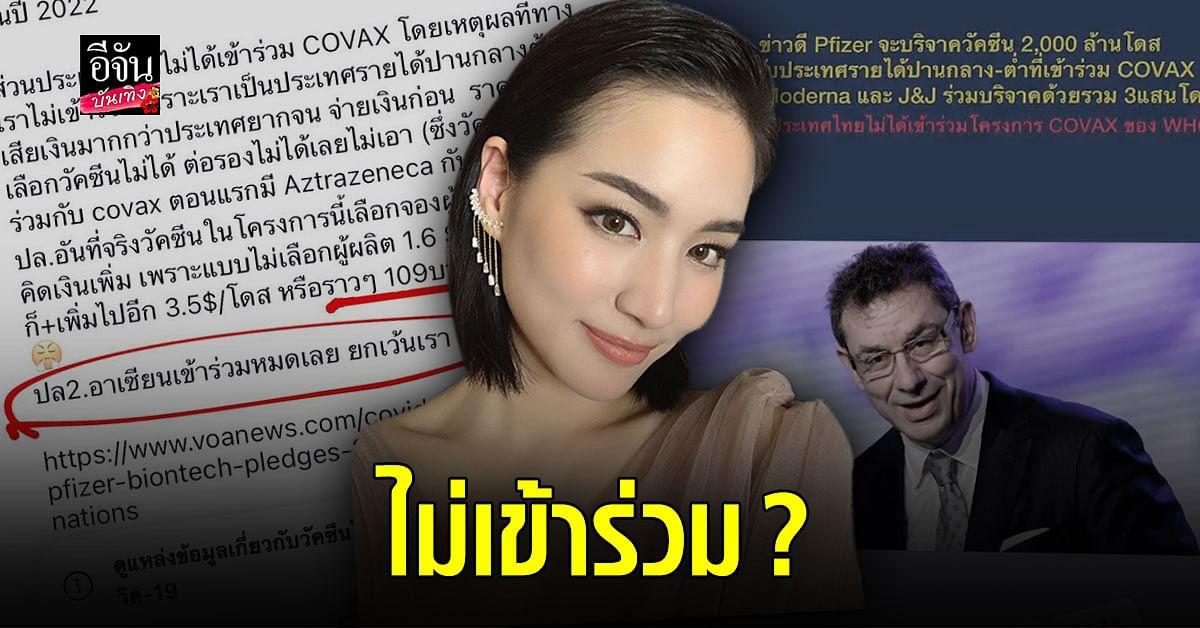 ต่าย ชุติมา ตั้งข้อสงสัย ทำไมไทยไม่เข้าร่วม ยอมจ่ายเพิ่ม 109 บาท เพื่อวัคซีน Pfizer