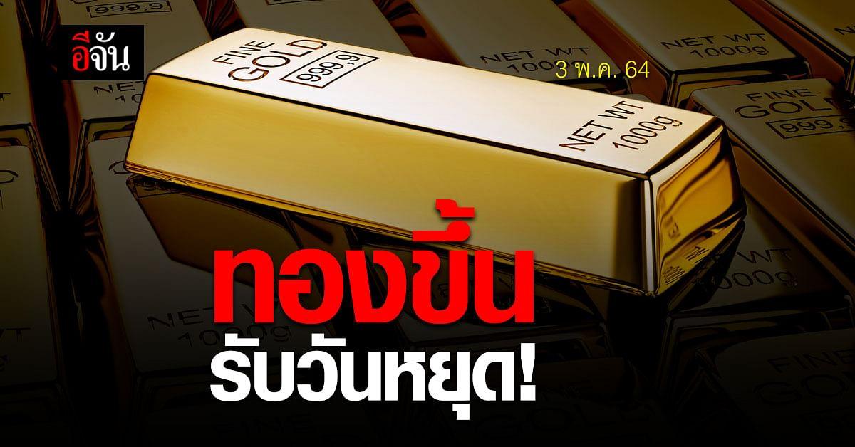 นักซื้อขายทองคำ จับตา ราคาทองวันนี้ ปรับราคาขึ้นรับวันหยุด