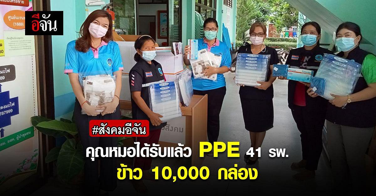 PPE จากสังคมอีจัน ถึง 41 รพ.