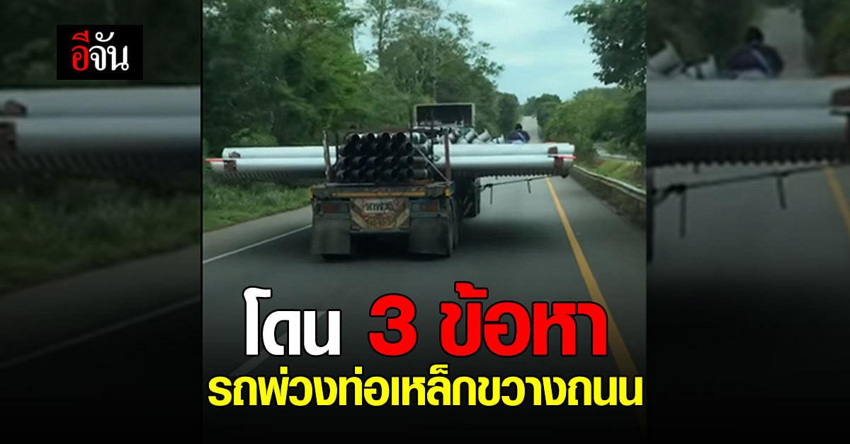 สุดท้ายไม่รอด ! คนขับรถพ่วง บรรทุกท่อเหล็กขวางถนน เจอ 3 ข้อหา