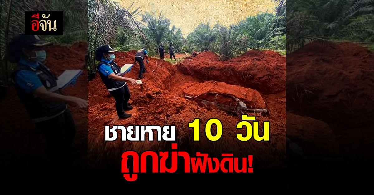 พบแล้ว! ชายหาย 10 วัน ถูกฆ่าฝังดิน อยู่ห่าง รถเผาฝังดิน ไม่ไกล