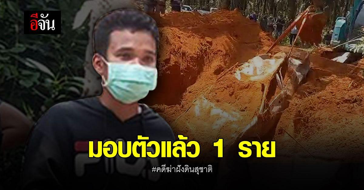 มอบตัวแล้ว 1 ราย คดีฆ่าฝังดินสุชาติ สารภาพ บังฟิต เป็นคนยิงผู้ตาย