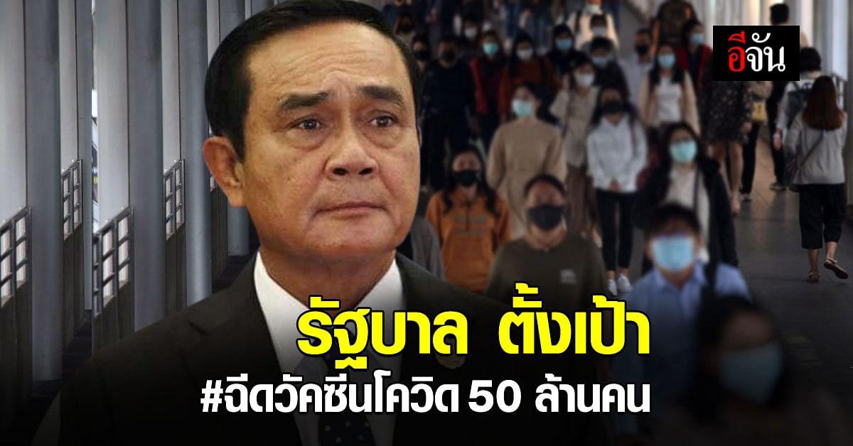 รัฐบาล ตั้งเป้า ฉีดวัคซีนโควิด 70% ของประชากร ทั้งชาวไทยและต่างชาติ