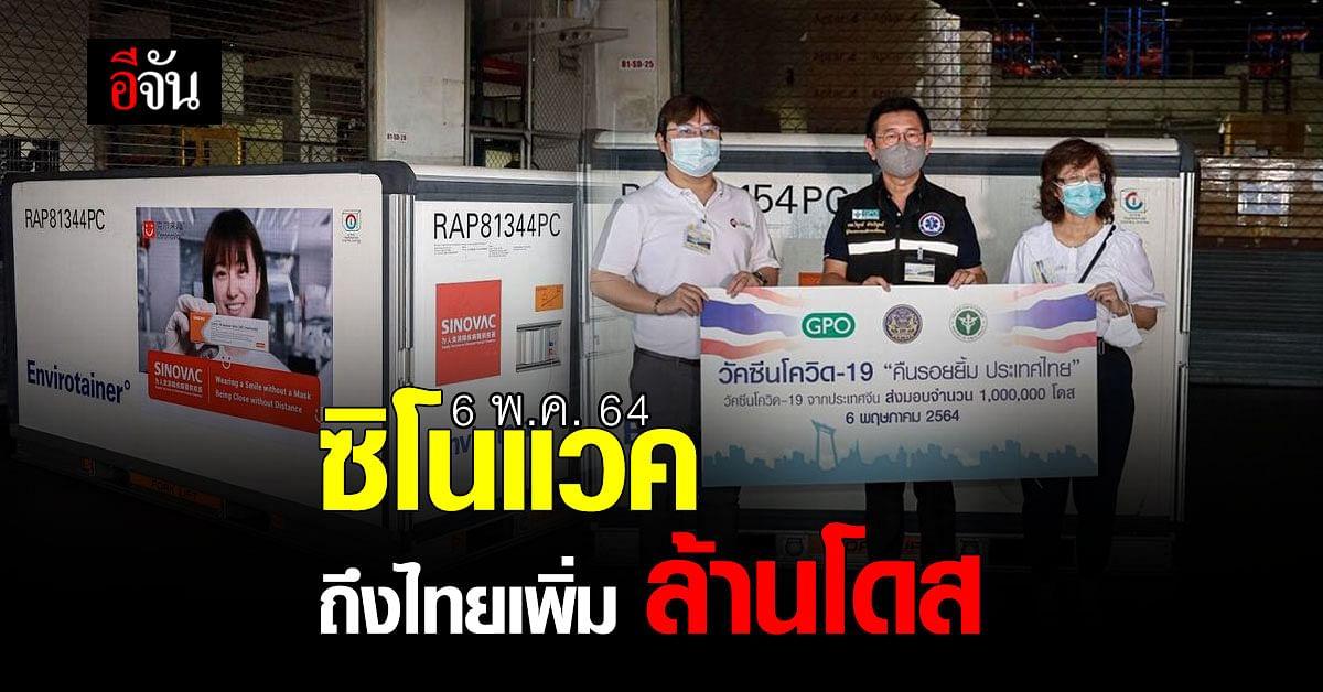 องค์การเภสัชกรรม ( GPO ) รับวัคซีนโควิด โนแวค จาก ประเทศจีน อีก 1 ล้านโดส