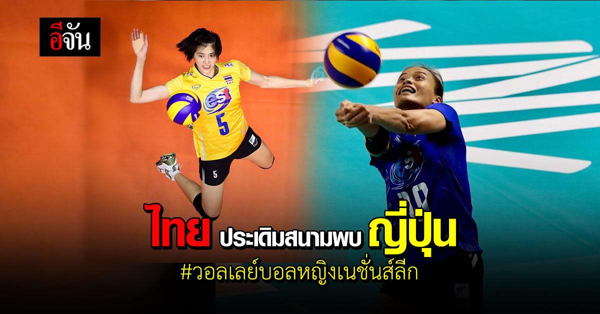 2 ทุ่ม มีนัดตบ! ลูกยางสาวไทย ประเดิมสนาม พบ ญี่ปุ่น ศึก วอลเลย์บอลหญิง เนชันส์ลีก ( VNL 2021 )