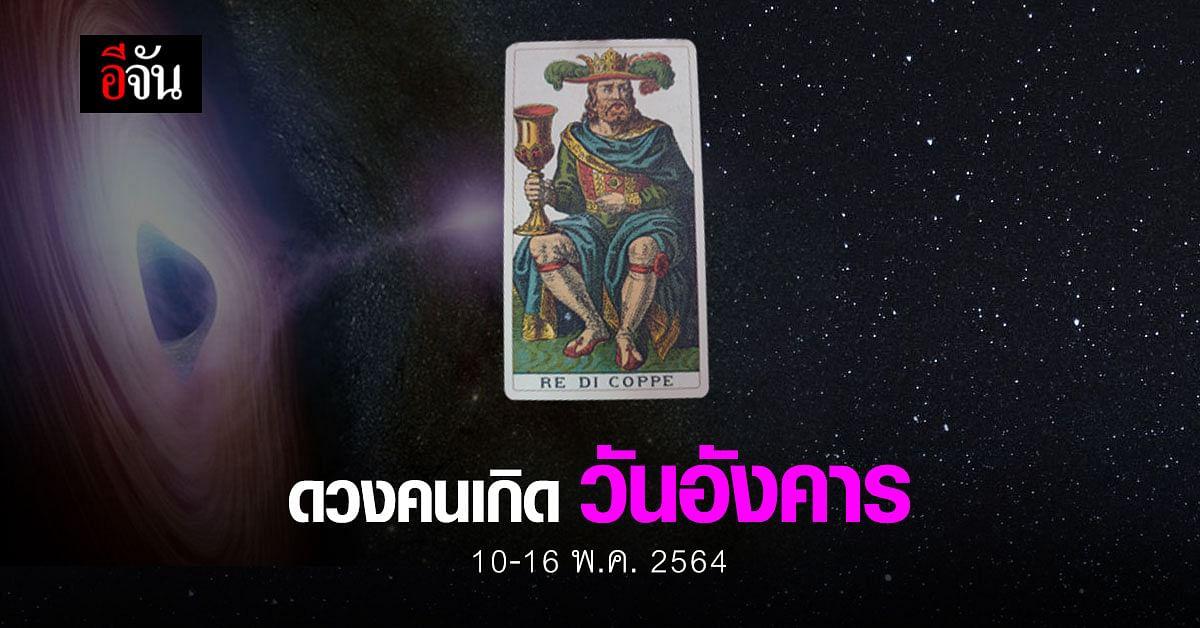 เช็กดวง คนเกิดวันอังคาร 10-16 พฤษภาคม 2564