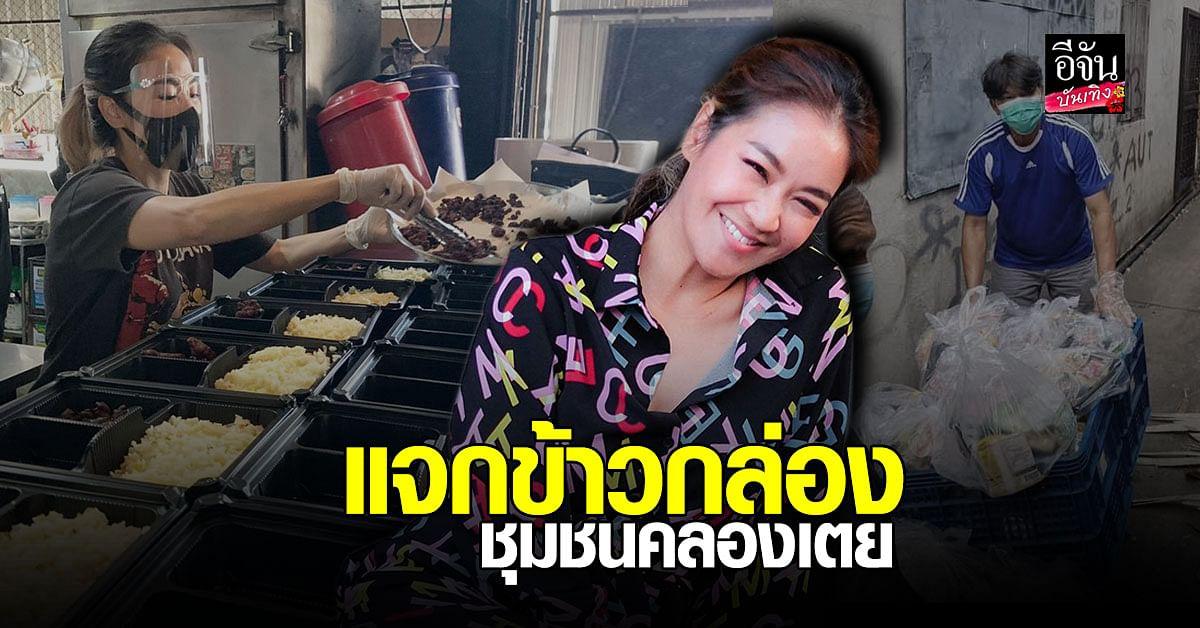 จูน กษมา ลงครัวทำข้าวกล่อง แจกพี่ - น้อง ชุมชนคลองเตย