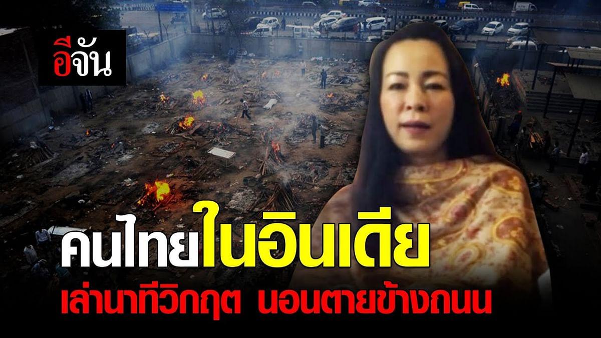 (Video) คนไทยในอินเดีย เล่านาทีวิกฤต นอนตายข้างถนน