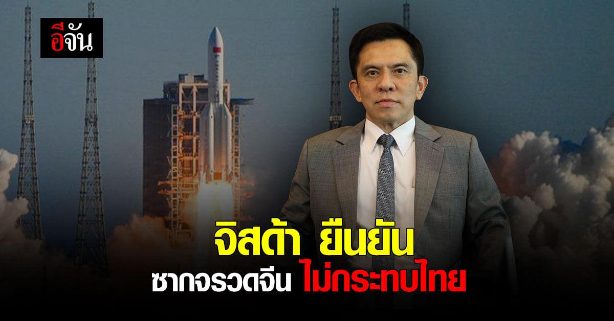 จิสด้า ( GISTDA ) ยืนยัน ซากจรวดจีน ตกสู่พื้นโลก ไม่กระทบไทย
