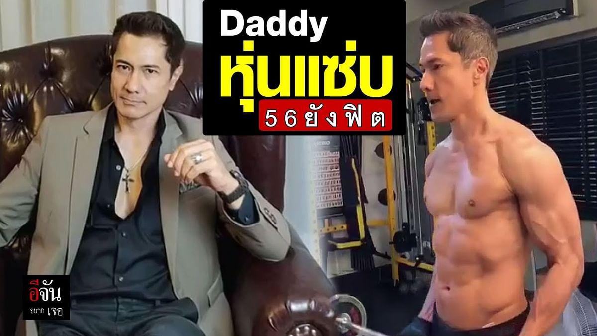 (Video) Daddy หุ่นแซ่บ 56 ยังฟิต