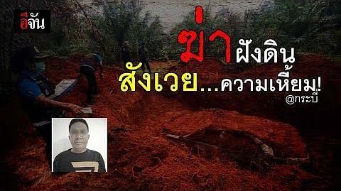 (Video) คนหาย กลายเป็นศพ ฆ่าฝังดิน สังเวย...ความเหี้ยม! ที่ จ.กระบี่