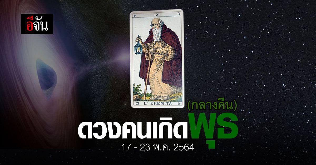 เช็กดวง คนเกิดวันพุธ (กลางคืน) 17-23 พฤษภาคม 2564