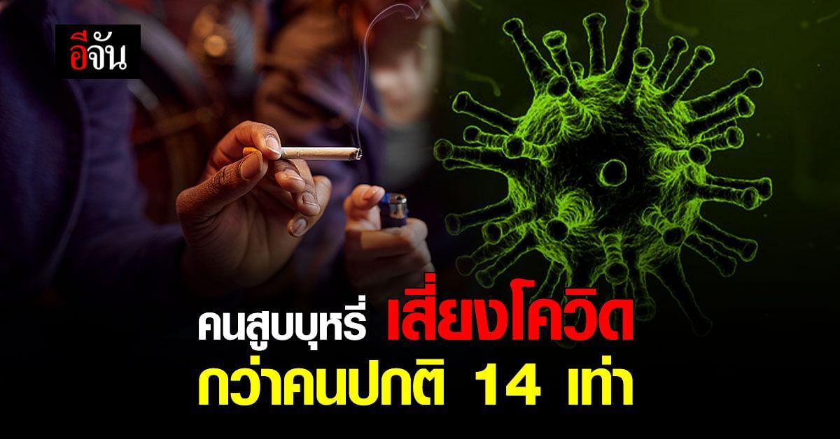 ศบค.เผย คนสูบบุหรี่ เสี่ยงติดโควิด-19 มากกว่าคนปกติ 14 เท่า