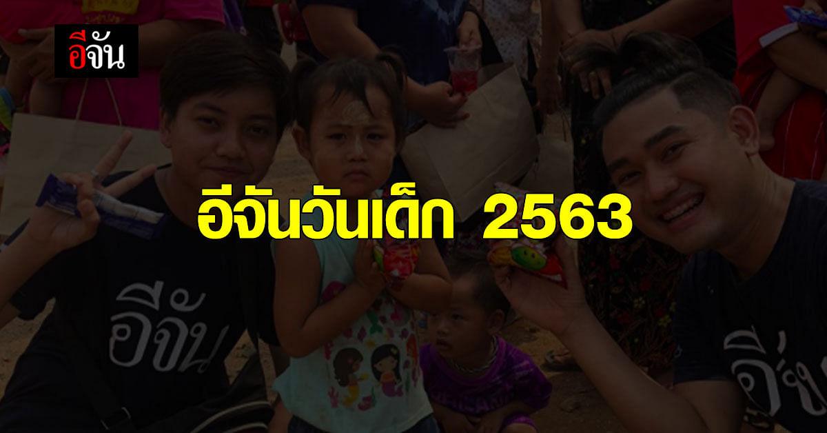 ความสุขปีละครั้ง สังคมอีจัน ร่วมบุญ อีจันวันเด็ก 2563