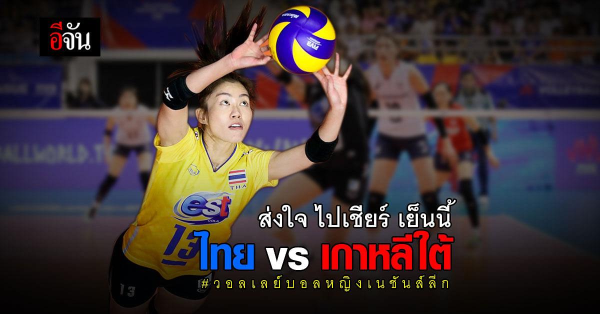 เชียร์กันต่อ เย็นนี้ ลูกยางสาวไทย พบ เกาหลีใต้ ศึก วอลเลย์บอลหญิง เนชันส์ลีก ( VNL 2021 ) cheer from home
