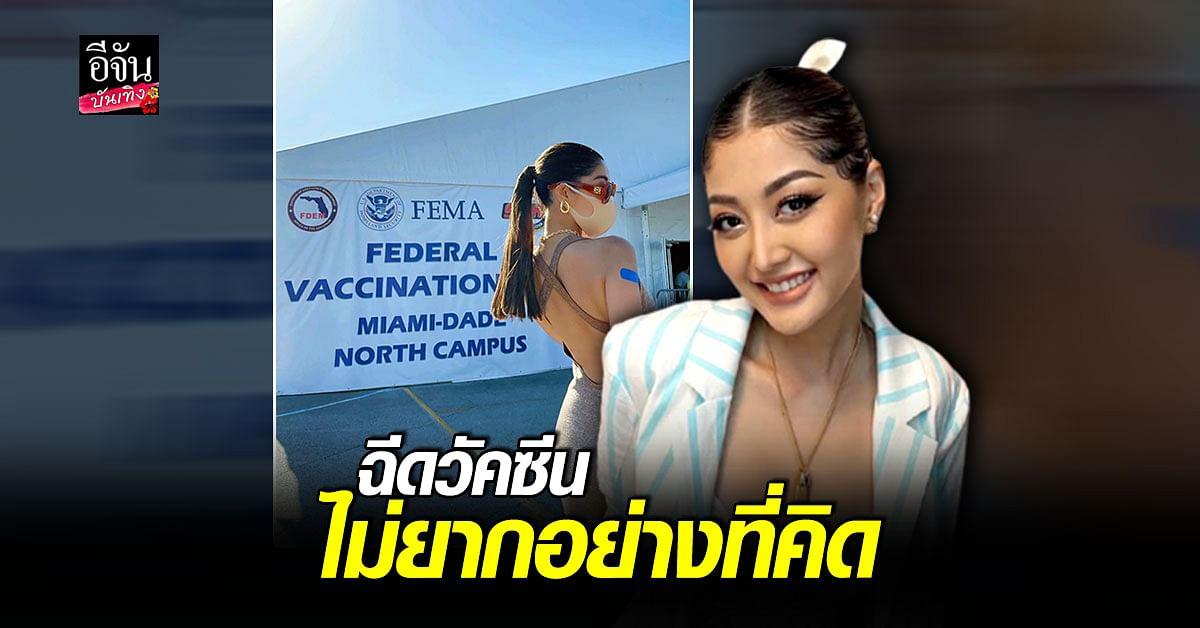 มิ้วกี้ ไปรยา ยูทูบเบอร์ชื่อดัง เดินทาง 33 ชั่วโมง ไป ฉีดวัคซีนโควิดฟรี ที่ ไมอามี  สหรัฐอเมริกา