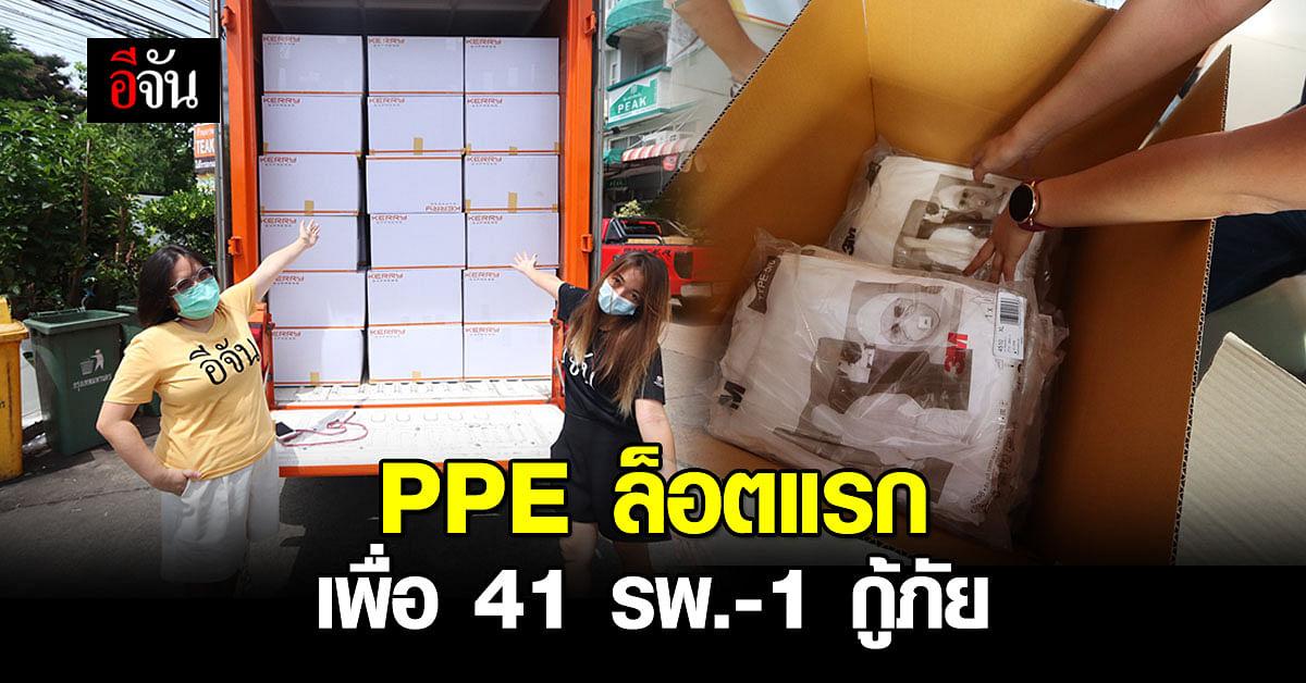 อีจัน ส่ง PPE ล็อตแรก 5,305 ชุด จัดส่ง 41 โรงพยาบาล