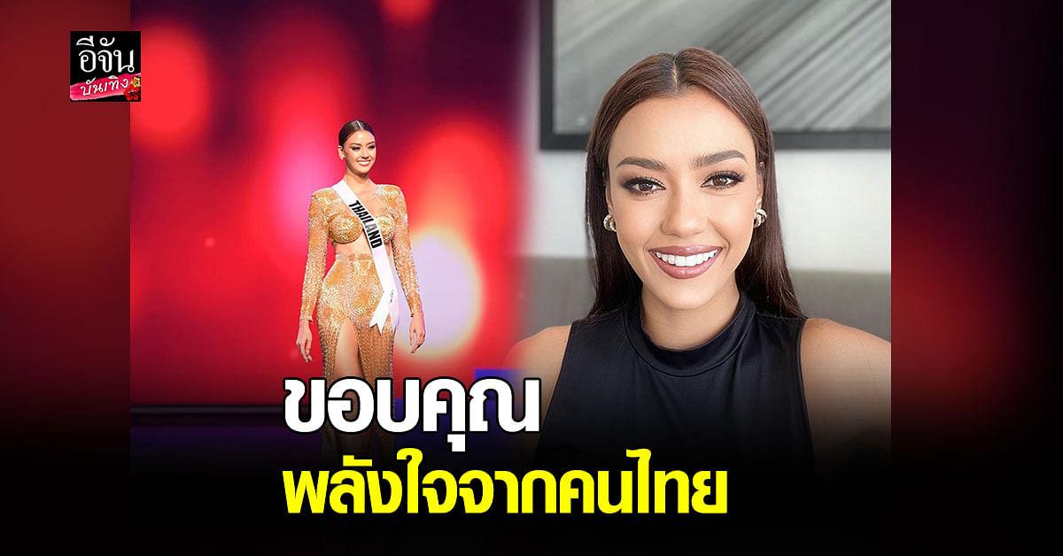 อแมนด้า สุด ภูมิใจได้เป็นตัวแทนผู้หญิงไทยไปประกวด พร้อมเล่าโมเมนต์สุดประทับใจ
