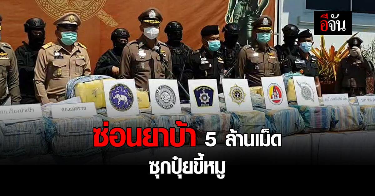 ตำรวจ ตามรวบ 3 พ่อค้ายา ซ่อนยาบ้า 5 ล้านเม็ด ซุก ปุ๋ยขี้หมู