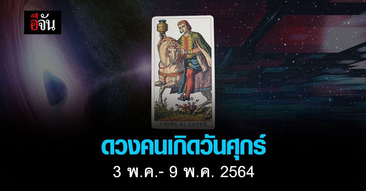 เช็กดวง คนเกิดวันศุกร์ 3-9 พฤษภาคม 2564
