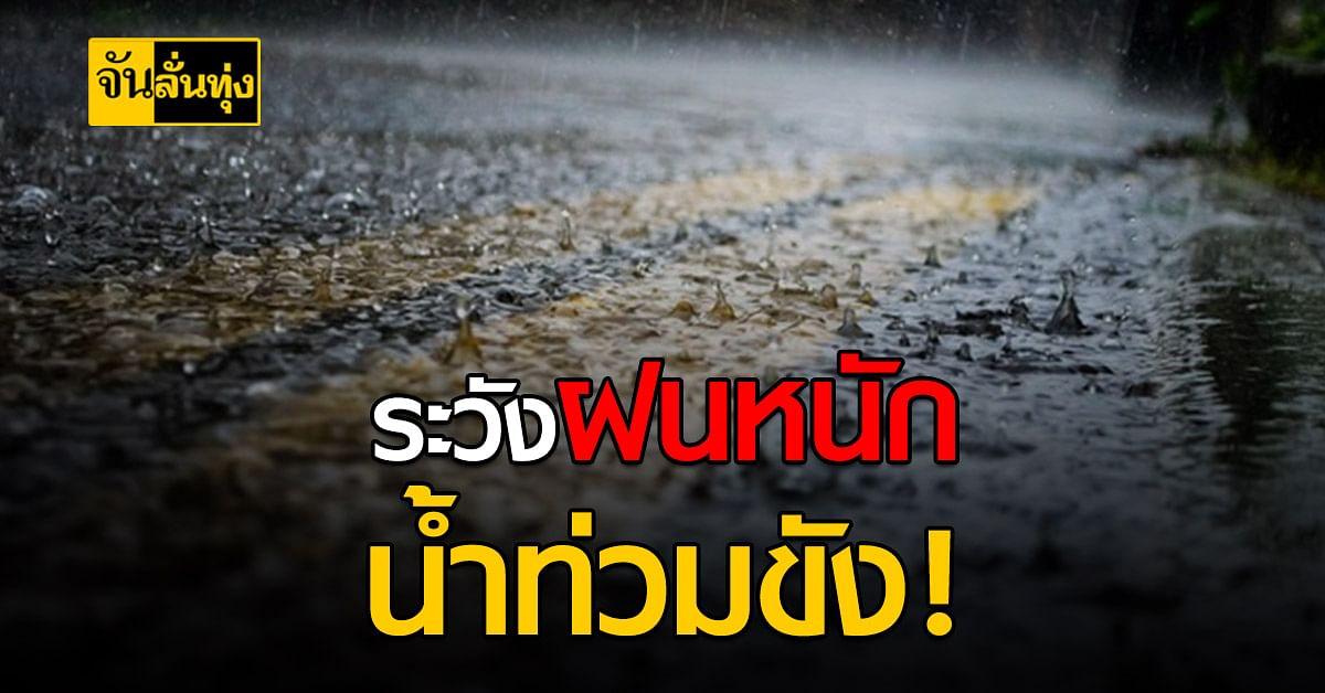 พยากรณ์อากาศเพื่อการเกษตร 7 วันนี้ เข้าสู่ฤดูฝนแล้ว ระวังพืชผลเสียหายจากน้ำท่วมขัง